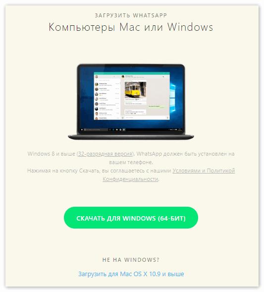 Загрузить Ватсап на компьютер с ОС