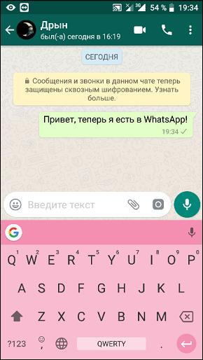 Диалог с другом