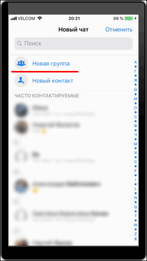 Нажать на новую группу в Whatsapp