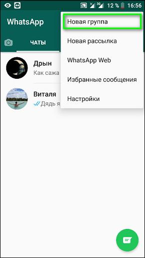 Нажимаем на Новая группа в WhatsApp