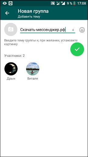 Оформление группы в WhatsApp