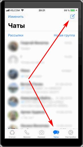 Создать новое сообщенство в Whatsapp