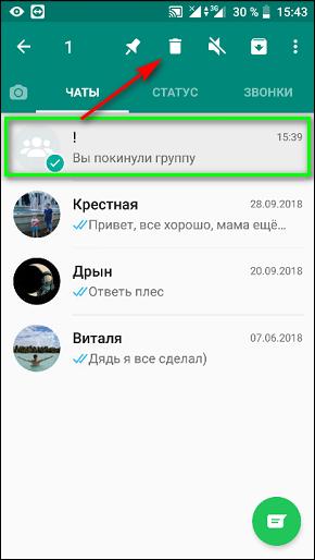 Удаляем группу в WhatsApp