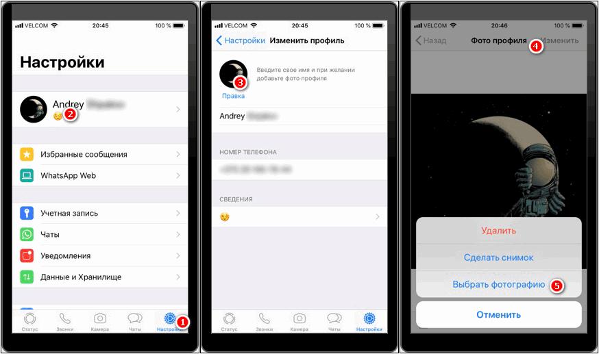 Установить фото профиля на iPhone
