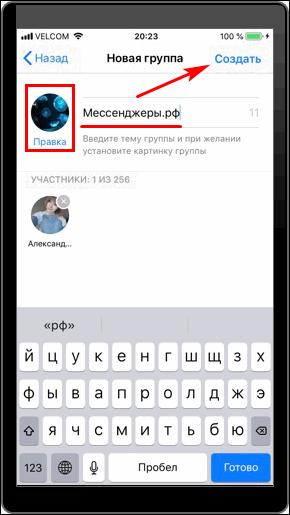 Ввести название и создать группу Whatsapp