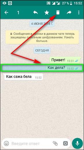 Выбираем ненужное сообщение в WhatsApp
