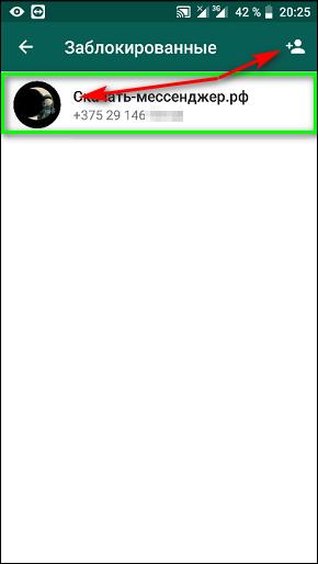Заблокированные абоненты