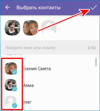 Подтвердить выбор контактов
